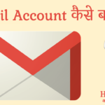 Gmail Account कैसे बनायें? | Create Gmail Account