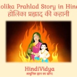 Holika Prahlad Story in Hindi