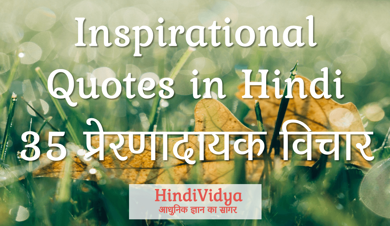 Thought For The Day Quotes Thought Of The Day In Hindi  आज का अनमोल विचार