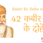 Kabir Ke Dohe in Hindi