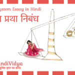 Dowry Essay in Hindi