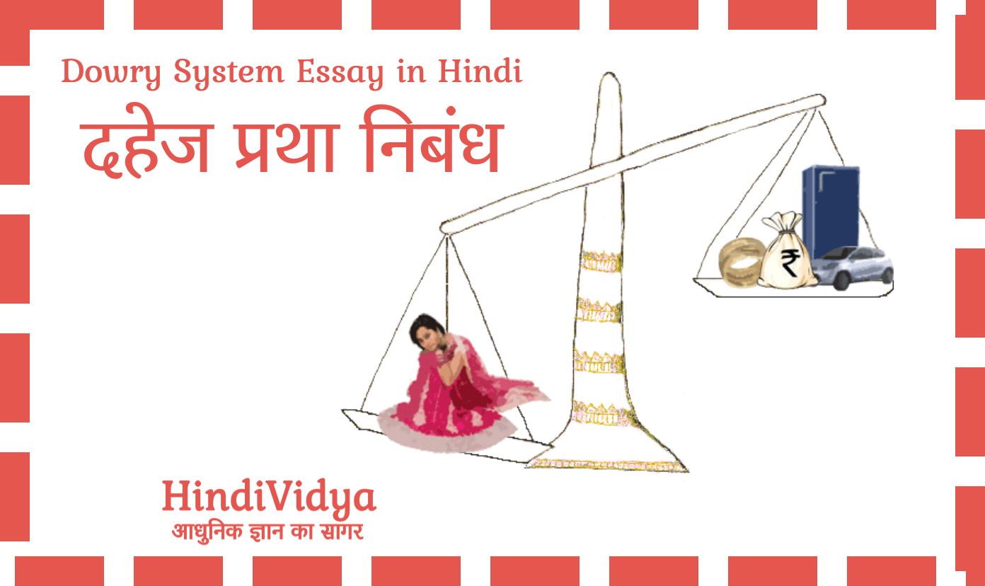 slogans in hindi of dawry system This essay on dowry system is sub-divided into the following parts: introduction, status of women, dowry laws, main culprit of dowry system and solutions.