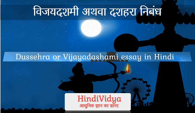 Dussehra or Vijayadashami essay in Hindi