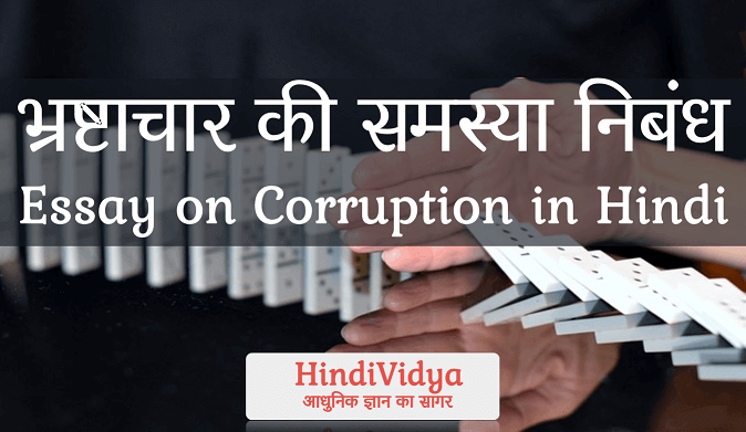Essay on Corruption Free India
