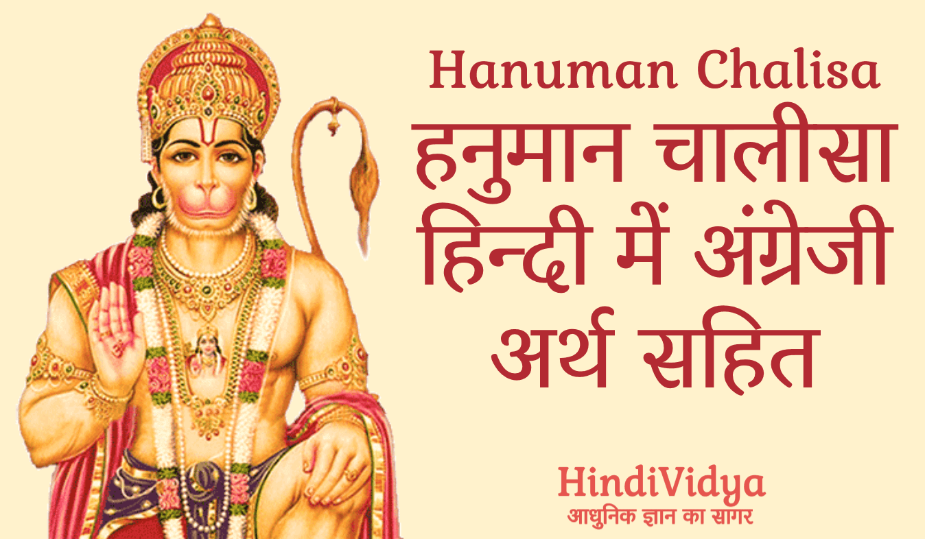 hanuman chalisa You are invited to listen to and sing the shri hanuman chalisa many people around the world begin each day with this invocation, which was written by the revered poet-saint tulsidas.