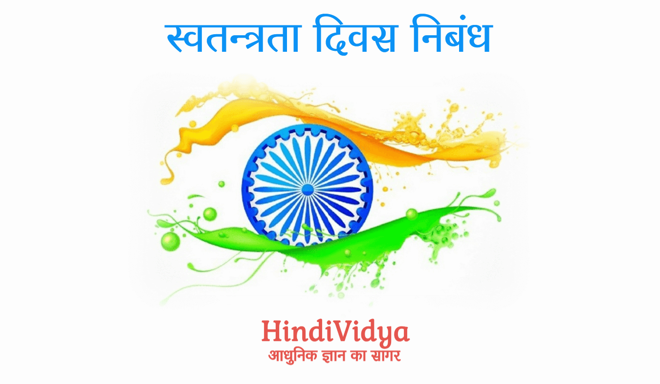 independence day essay in hindi 2360 2381 2357 2340 2344 2381 2340 2381 2352 2340 2366 2342 2367 2357 2360  independence day essay