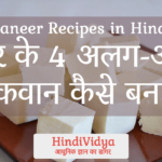 Paneer Recipes in Hindi