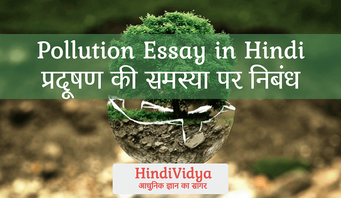 Pollution Essay in Hindi (प्रदूषण)