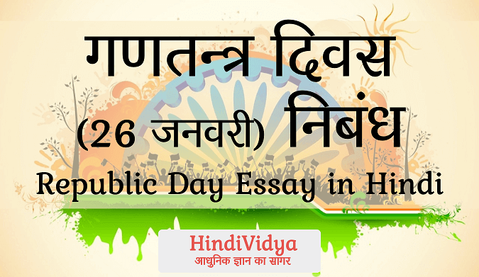 """essay on dowry custom translated into hindi Essay on """"the dowry system"""" complete essay for class 10, class 12 and graduation and other classes  the system degenerated into an evil custom  class 12 and graduation and other classes essay on """"your favourite writer"""" complete essay for class 10, class 12 and graduation and other classes."""