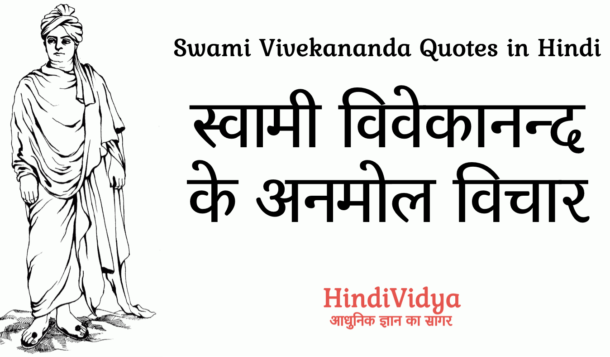 Swami Vivekananda Quotes in Hindi