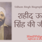 Udham Singh in Hindi