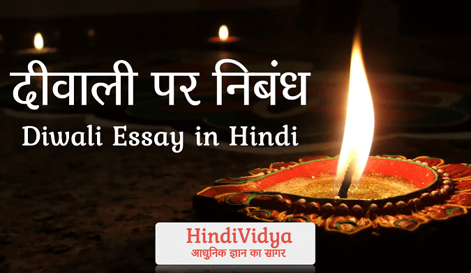 Me as a writing essay hindi on diwali