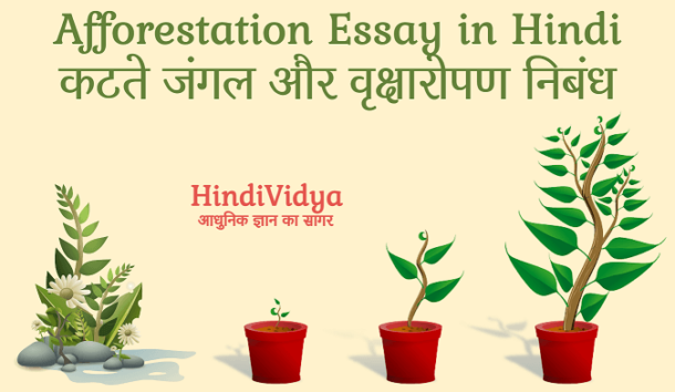 tree plantation essay in hindi Generally, rainy season is the best time for tree-plantation most of the tree-plants thrive well in rainy season still then, we should seek advice from the government agricultural experts about the appropriate time for the plantation of a particular kind of tree after-care: only planting the trees is not enough because, planted trees may be destroyed by.