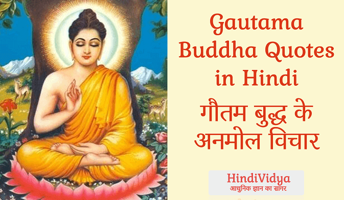 Gautama Buddha Quotes in Hindi