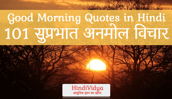 Image of: Motivational Quotes Good Morning Quotes In Hindi 101 सपरभत अनमल वचर Google Plus Good Morning Quotes In Hindi 101 सपरभत अनमल