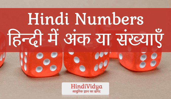 Hindi Numbers - Numbers in Hindi | हिन्दी में