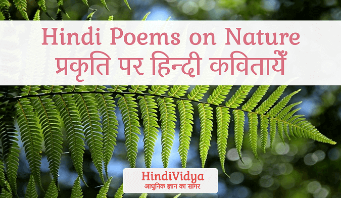 Hindi Poems on Nature