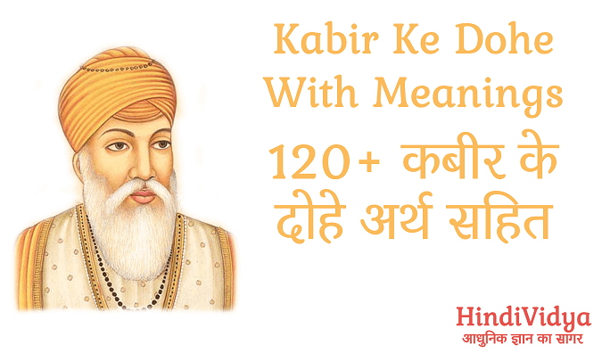 Kabir Ke Dohe With Meanings