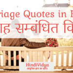 Marriage Quotes in Hindi – विवाह सम्बंधित विचार