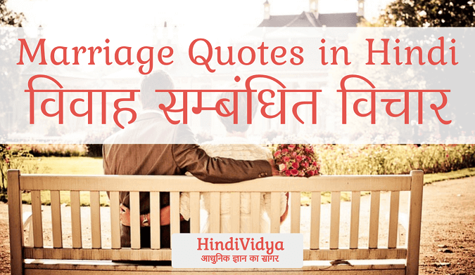 Marriage Quotes in Hindi