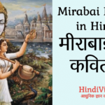 Mirabai Poems in Hindi