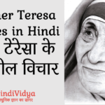 Mother Teresa Quotes in Hindi – 48 मदर टेरेसा के अनमोल विचार
