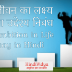 My Ambition in Life Essay in Hindi