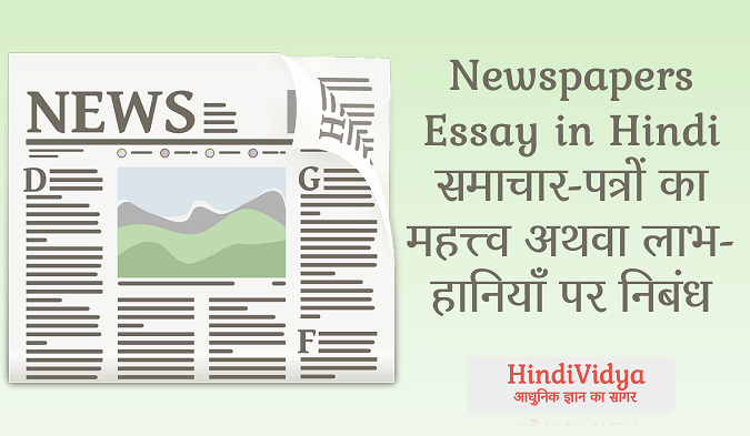 Newspapers Essay in Hindi