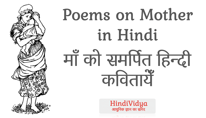 Poems On Mother In Hindi म क समरपत हनद