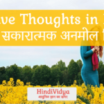 Positive Thoughts in Hindi – 244 सकारात्मक अनमोल विचार
