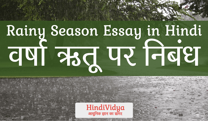 Essay On Varsha Ritu In Hindi Pdf - Essay