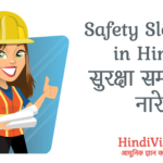 Safety Slogans in Hindi