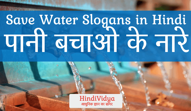 save water in hindi Water is a molecule made of 2 hydrogen atoms and 1 oxygen atom its chemical formula is h 2 o like other liquids, water has a surface tension, so a little water can.