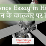 Science Essay in Hindi