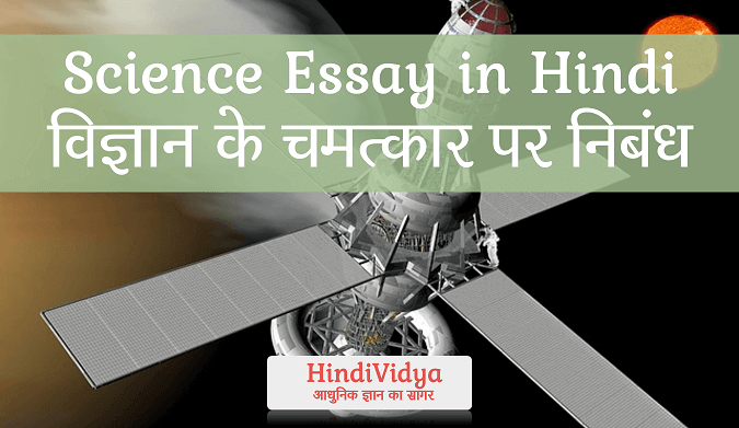 vigyan ke labh in hindi Essay in hindi on vigyan vardaan aur abhishap internet ke labh aur hani in hindi share to: dr par badalte samay ke sath badalne mein hi sabki bhalai hai.