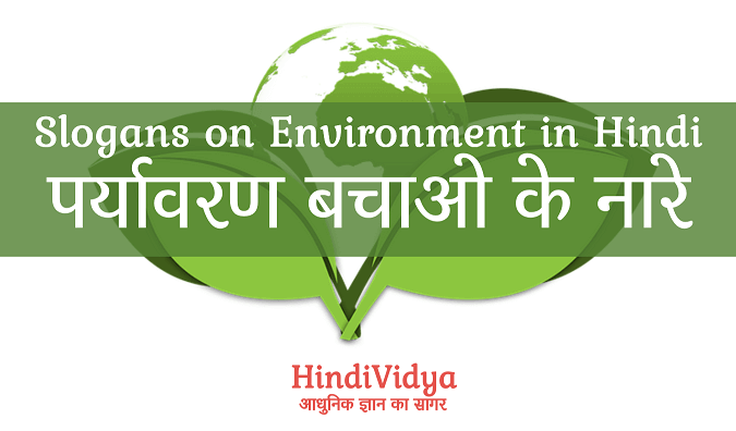 Slogans on Environment in Hindi