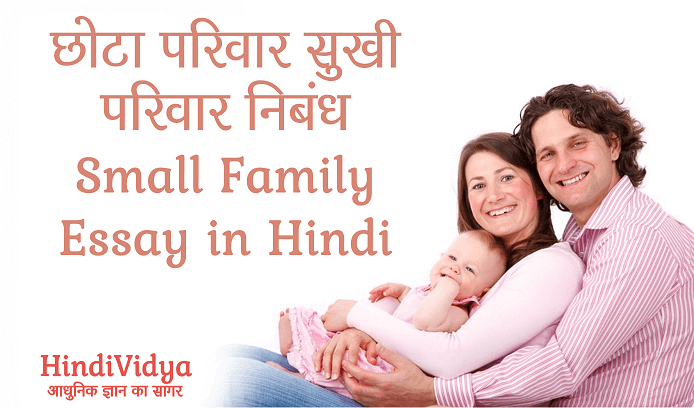 Small Family Essay in Hindi