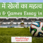 Sports & Games Essay in Hindi