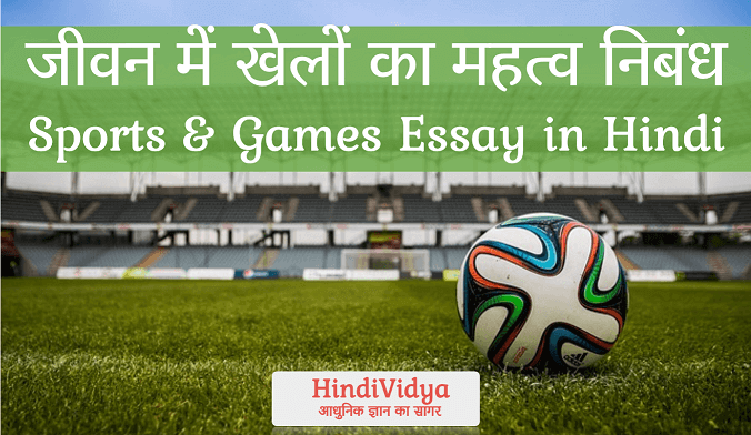 short essay on importance of games and sports Essay on sports and games,speech on importance of sports and games,essay on importance of sports and games,paragraph on importance of sports and games.