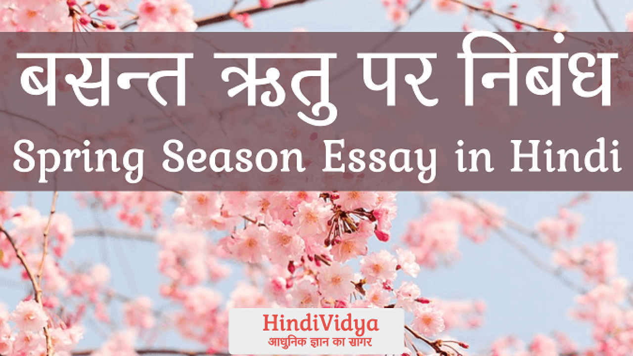 spring season essay in hindi        spring season essay in hindi   hindi vidya