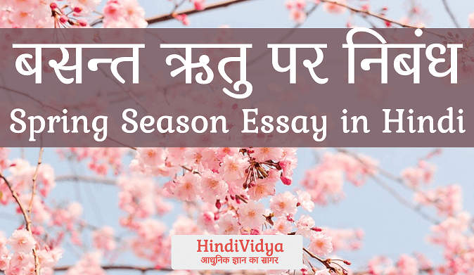 Write my short essay on spring season in hindi