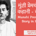 Vardan Munshi Premchand Story in Hindi