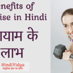 Benefits of Exercise in Hindi – व्यायाम के लाभ