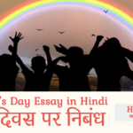 Children's Day Essay in Hindi