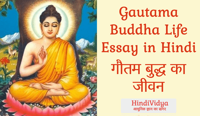 Gautama Buddha Life Essay in Hindi