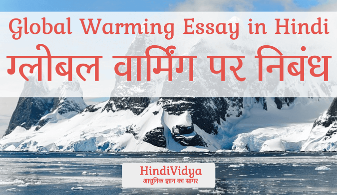 global warming essay in hindi  à¤�्लोबल वार्मिंà¤� पर  global warming essay in hindi