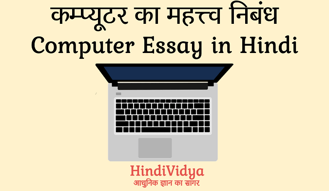 The Art Of War Essay Essay On Computer Co Essay On Computer United We Stand Divided We Fall Essay also Favorite Place Essay Essay About Computers Computers Essay Essay On Computer My Computer  Significant Person Essay