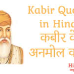 Kabir Quotes in Hindi – कबीर के अनमोल वचन