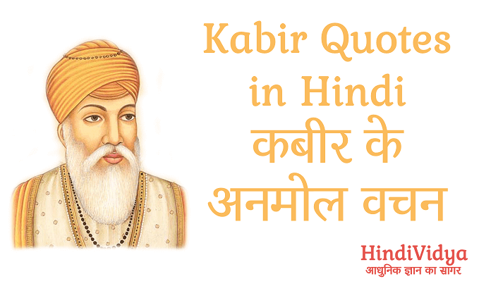 Kabir Quotes in Hindi
