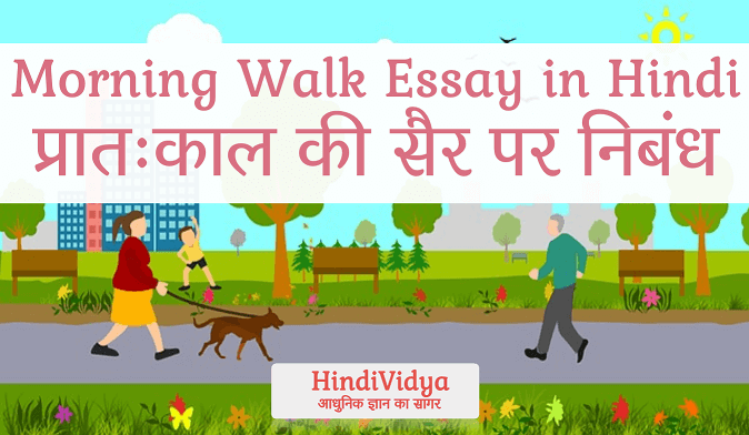 Benefits of morning walk essay